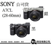 SONY ILCE-7CL 標準旅行組合(含SEL2860鏡頭) 全片幅微單眼 輕巧機身 機身五軸防震 a7C【公司貨】