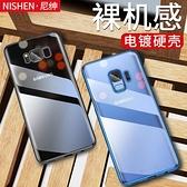 三星手機殼三星s8手機殼S10透明s8 s9 保護套S9個性note9創意note8男