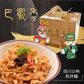 巴蜀香.四川風味乾拌麵4入/盒(共二盒)﹍愛食網