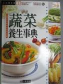 【書寶二手書T3/養生_OMF】蔬菜養生事典_三采編輯部