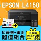 【印表機+墨水延長保固組】EPSON L4150 Wi-Fi 三合一 連續供墨複合機+原廠墨水組T03Y1~T03Y4