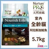 Nurture PRO 天然密碼『 阿拉斯加鮭魚 室內幼貓&成貓 』 5.7kg 【搭嘴購】
