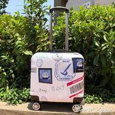 18寸迷你登機箱16小行李箱女萬向輪拉桿箱17旅行箱韓版小型密碼箱  HM 范思蓮恩