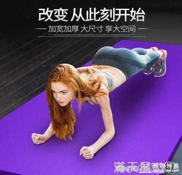 瑜伽墊 悅步瑜伽墊男女初學者15mm加厚加寬加長防滑瑜珈健身墊無味三件套 滿天星