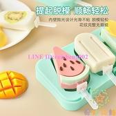 雪糕模具硅膠食品級家用自制冰棒冰棍冰糕冰淇淋冰激凌【奇妙商鋪】