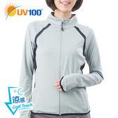 UV100 防曬 抗UV-涼感透氣機能立領外套-女
