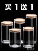 家用透明玻璃茶葉密封罐食品五谷雜糧收納盒帶蓋儲物罐小瓶子罐子    東川崎町YYS