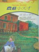 【書寶二手書T7/兒童文學_NDP】農莊小天才_亞黛兒‧葛瑞芬