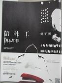 【書寶二手書T2/一般小說_AFW】暗社工_吳子雲