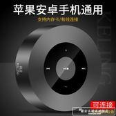 A8無線藍芽音箱3D環繞連手機直插蘋果音響家用戶外大音量迷你便攜式『韓女王』