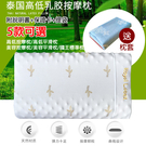 【RP1】泰國皇家乳膠枕 天然乳膠按摩顆粒 附說明書+保證卡+提袋 送枕套(5款可選)