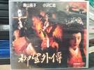 挖寶二手片-V02-181-正版VCD-日片【柳生外傳】-森山祐子 小尺仁志(直購價)