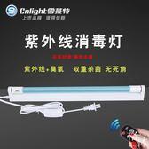 紫外線消毒燈 家用殺菌燈除螨臭氧消毒燈管【格林世家】