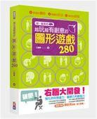 (二手書)〔超‧腦革命〕越玩越有創意的圖形遊戲280