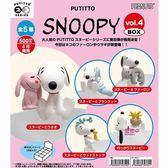 整盒8入【日本正版】史努比 杯緣子 P4 盒玩 擺飾 杯緣裝飾 Snoopy PUTITTO - 397595