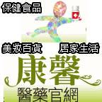 康馨醫藥網