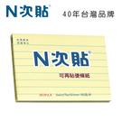 """N次貼 61713 格線型可再貼便條紙 3""""x4""""(76x101mm),黃 100張/本"""