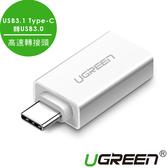 現貨Water3F綠聯 USB 3.1 Type C轉USB3.0高速轉接頭 雅典白