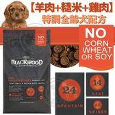 【zoo寵物商城】 Blackwood 柏萊富《羊肉+糙米+雞肉》特調全齡犬配方-30磅