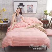 床包組 ins裸睡水洗棉四件套床單被套1.8m床上用品單人床學生宿舍三件套 果果輕時尚igo