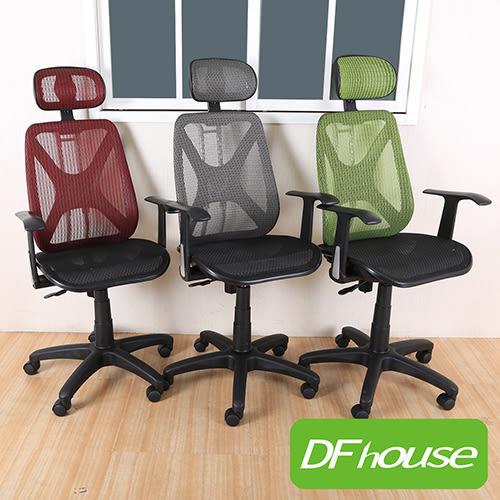 《DFhouse》漢娜全網人體工學辦公椅(標準) - 6色可選 電腦椅 主管椅 台灣製造 免組裝 電腦桌 書桌