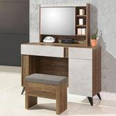 Homelike 席卡化妝桌椅組-免組裝