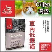 *WANG*【輸入折扣碼D600折600元】Orijen渴望 室內低鎂貓5.4kg
