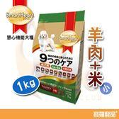 SmartHeart GOLD 慧心機能犬糧低過敏皮毛亮麗調理配方小粒1kg ~寶羅寵品~