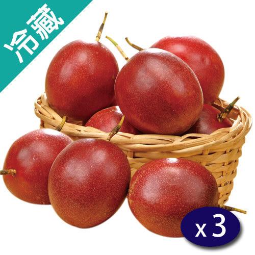南投百香果(750g±10%)/盒X3【愛買冷藏】