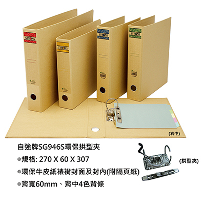 STRONG 自強牌 SG946S 環保A4 西式 二孔拱型夾/檔案夾 270X60X307mm