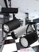 LED燈射燈led軌道燈服裝店超亮單燈明裝商用cob店鋪吸頂式家用筒燈條LX愛麗絲精品