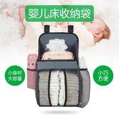 交換禮物-嬰兒床收納袋游戲床掛袋床頭收納嬰兒床置物架尿布掛袋木床通用wy