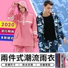 兩件式雨衣 時尚潮流 雨衣 情侶雨衣 雨衣 機車雨衣 雨鞋套 雨傘 雨鞋 摩托車(隨機出貨)