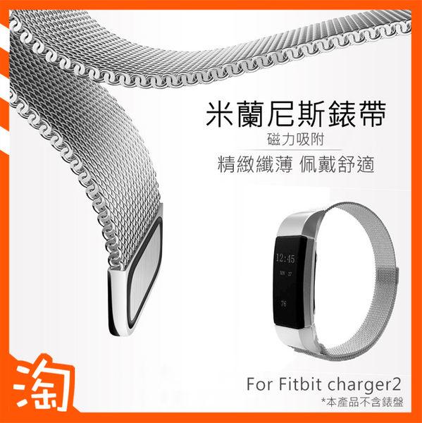 Fitbit Charger 2 米蘭尼斯 錶帶 精鋼編織 可調節吸附式開扣 涼爽舒適透氣 Charger手環 金屬