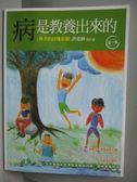 【書寶二手書T1/親子_XDB】病是教養出來的-孩子的四種氣質(第一集)_許姿妙