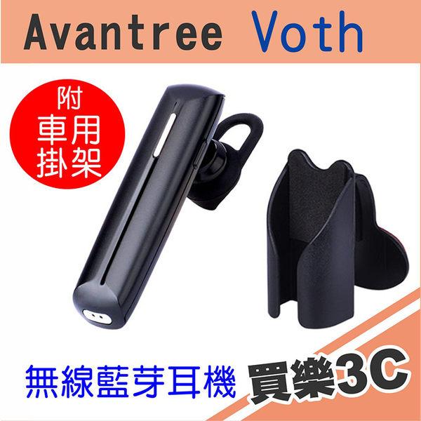 Avantree Voth 一對二 藍芽耳機,藍芽4.1版本,支援A2DP,回音消除 噪聲抑制,附車用掛架,海思代理