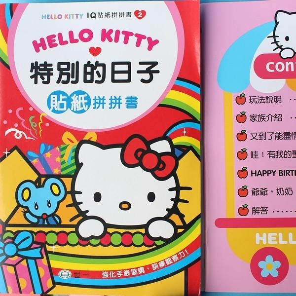 HELLO KITTY IQ貼紙拼拼書 特別的日子 KT世一C678202/一本入{定60}