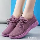 2020春老北京布鞋女時尚款中老年休閒運動軟底防滑透氣媽媽網面鞋 果果新品