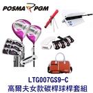 POSMA PGM 高爾夫 女款球桿 碳桿 9支球桿套組 LTG007GS9-C