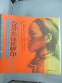 【書寶二手書T1/社會_ZJY】台灣先住民腳印-十族文化傳奇_洪英聖