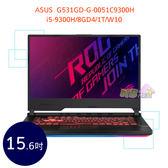 ASUS G531GD-G-0051C9300H 15.6吋 ◤0利率◢ ROG 電競 筆電 (i5-9300H/8GD4/1T/W10)