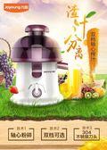 榨汁機 Joyoung/九陽 JYZ-D68家用榨汁機全自動果蔬多功能迷你炸水果汁機 下標免運