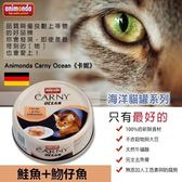 *KING WANG*【單罐】德國進口ANIMONDA-CARNY《卡妮》 鮭魚+?仔魚-主食貓罐80克