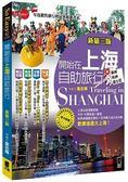 開始在上海自助旅行 附蘇杭.迪士尼(新第三版)