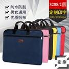 2個 手提文件袋帆布A4辦公拉鏈大容量多層資料袋公事包【左岸男裝】