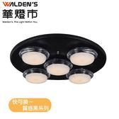 燈飾燈具【華燈市】快可換 質感黑吸頂五燈(E27*5/IC/B) 053148 客廳燈餐廳燈房間燈