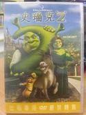 影音專賣店-P05-094-正版DVD*動畫【史瑞克2】-再度顛覆童話故事的傳統