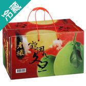 花蓮鶴岡文旦禮盒10台斤/盒【愛買冷藏】