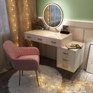 化妝桌 輕奢梳妝台臥室後現代簡約網紅ins化妝台收納櫃一體化妝桌多功能 小艾時尚NMS