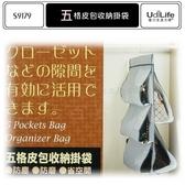 【九元生活百貨】9uLife 五格皮包收納掛袋 S9179 包包整理掛袋 立體 多層 MIT
